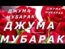 Рузи ЧУМА МУБОРАК__ БЕХТАРИН СУХАНХО АЗ ШАЙХ ПУРДИ.mp4