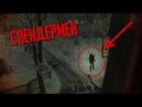 Потусторонние - СЛЕНДЕРМЕН !! Мы его Вызвали и ЗАСНЯЛИ в 3 часа НОЧИ!! Реальный Слендер в Окне !!
