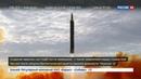Новости на Россия 24 Ким Чен Ын создание ядерных сил КНДР практически завершено