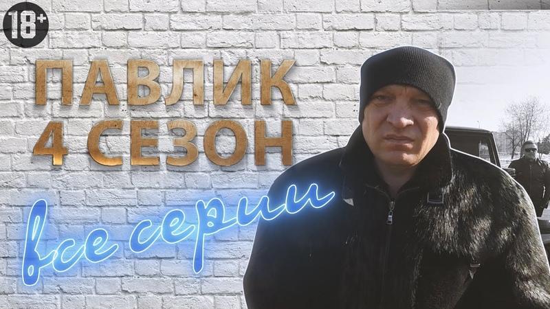 ПАВЛИК 4 сезон ВСЕ СЕРИИ