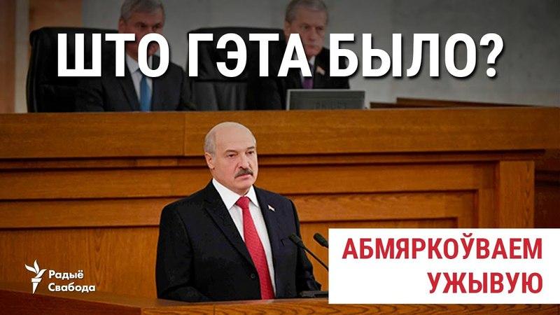 Што гэта было? Абмяркоўваем сьвежае пасланьне Лукашэнкі <РадыёСвабода>