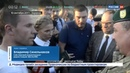 Новости на Россия 24 Тимошенко попала в базу данных Миротворца за незаконный переход украинской границы