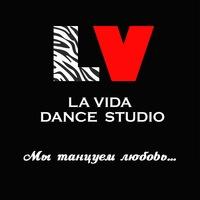 Логотип Студия LA VIDA / танцы в Волгограде