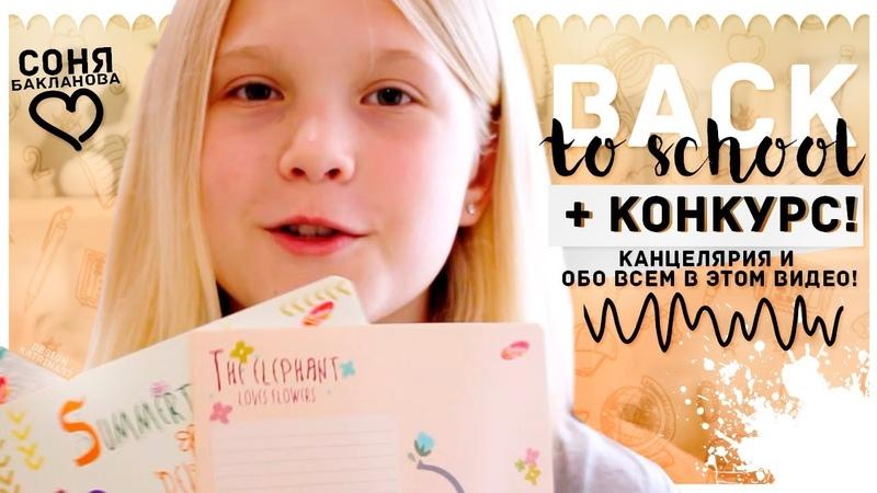 ПОКУПКИ К ШКОЛЕ/BACK TO SCHOOL 2017 КОНКУРС!
