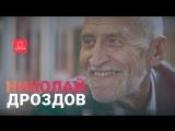В мире Николая Николаевича