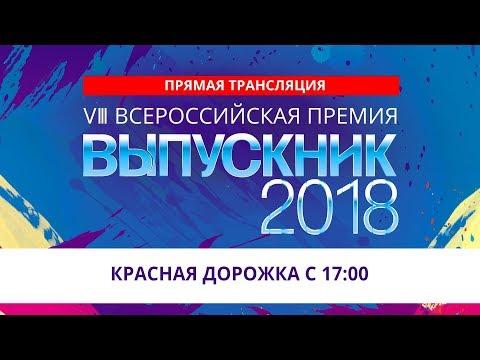 Выпускник 2018 | Прямая трансляция - Красная дорожка