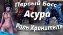Первый Босс Асура Роль Хранителя (BNS) (Руофф)