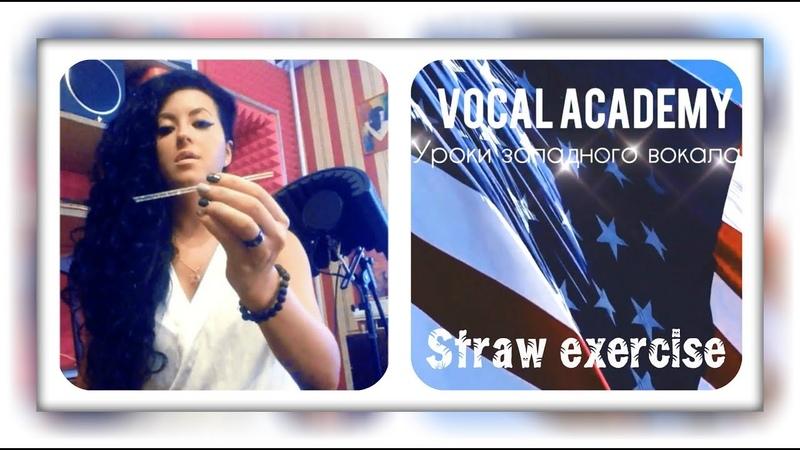 Упражнение с соломинкой - Straw exercise (LIVE stream)