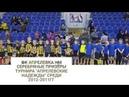 ФК АПРЕЛЕВКА НМ серебряные призёры турнира Апрелевские надежды среди 2012 2011гг