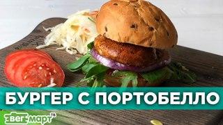 Рецепт веганских бургеров с портобелло | Полезная еда| Веганский рецепт. Анастасия Озерова