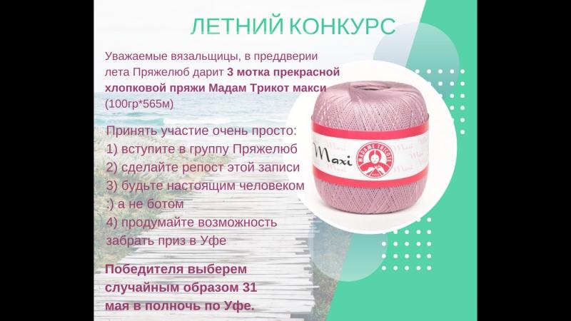 ПРЯЖЕЛЮБ | УФА, приз за Летний конкурс репостов!