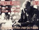 Константин Легостаев фото #45