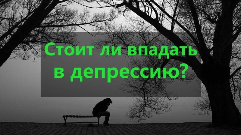 Стоит ли впадать в депрессию?