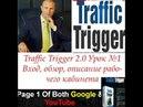 Traffic Trigger 2 0 Урок №1 Вход, обзор, описание рабочего кабинета. traffic trigger 2.0 Демо