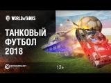 Танковый футбол 2018. Подробности[World of Tanks]