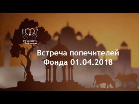 Встреча попечителей Фонда заботы о Вайшнавах