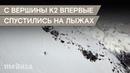 Польский ЭКСТРЕМАЛ лыжник Анджей Баргил спустился на лыжах с горы убийцы К2 Чогори высота 8611 м