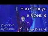 [RUS SUB] Hua Chenyu - КРИК / SHOUT (华晨宇 - 呐喊) Singer2018歌手 LIVE