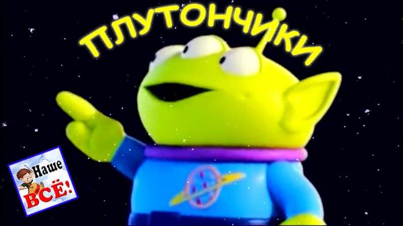 Плуто-плутончики. Мульт-песенка, видео для детей. Наше всё!