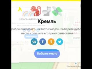 Яндекс запустил «Карты эмодзи»   АКУЛА