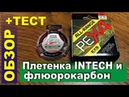 Обзор и тест - Плетенка Intech All Range PE X-4 и флюорокарбон Intech Shock Leader