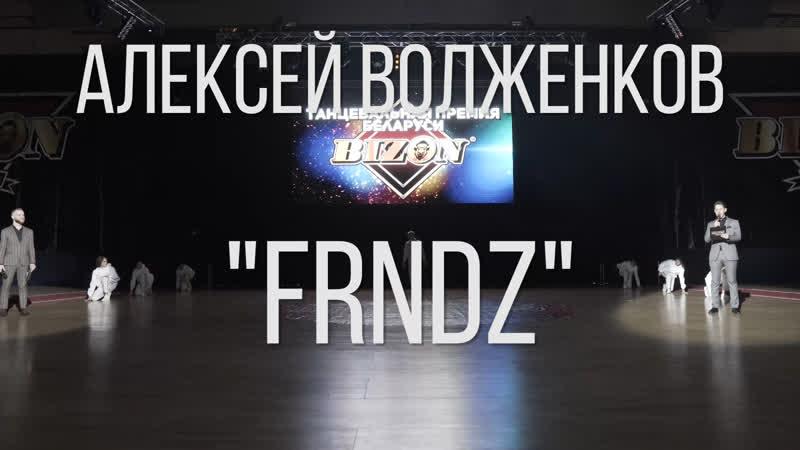 BIZON AWARDS 2018 | Алексей Волженков