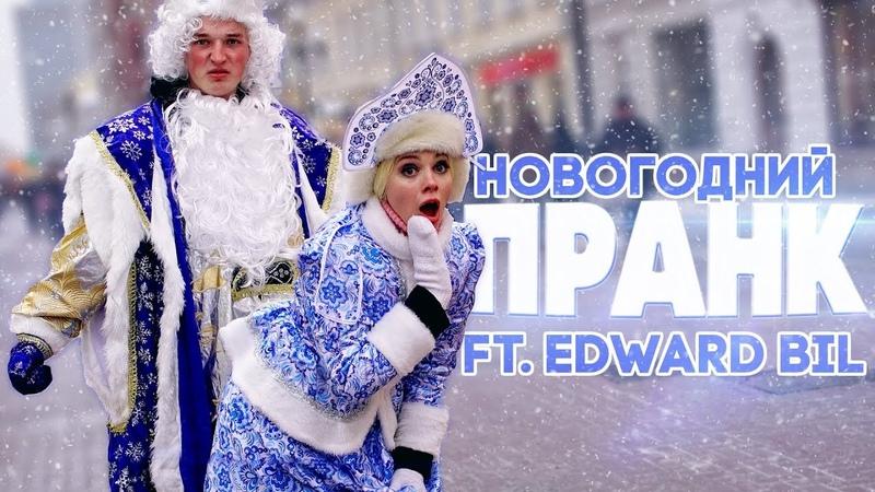 ПОШЛАЯ СНЕГУРОЧКА ПРАНК ft. EDWARD BIL (реакция людей)