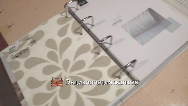 Обзор каталога тканей для рулонных штор Амиго.