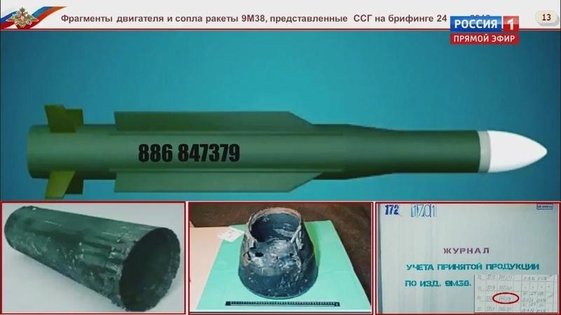Минобороны России ДОКАЗАЛИ, что Бук и ракета сбившая Боинг принадлежали Украине
