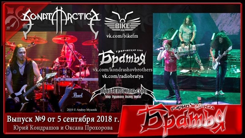 Братья-9: гр. Sonata Arctica и др.