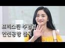 Liveen TV 프리스틴PRISTIN 주결경, 안개 속 해맑은 노오란 꽃요정 인천공항