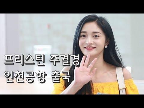 [liveen TV] 프리스틴(PRISTIN) 주결경, 안개 속 해맑은 노오란 꽃요정 (인천공항)