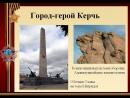 Города герои - Керчь