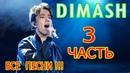 DIMASH.❤️❤️❤️Все песни 3 часть/All songs. Part 3.
