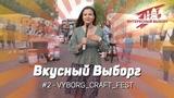Вкусный Выборг №2 - Vyborg Craft Fest