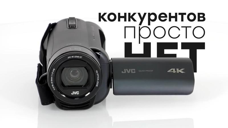 JVC Everio GZ-RY980: защищенная 4K-видеокамера с емким аккумулятором