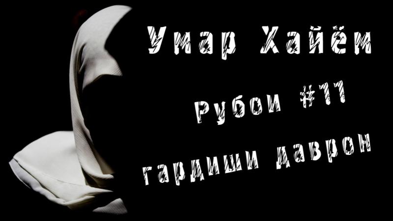 Умар Хайём - Рубоиёт, кисми - 11 | Umar Khayom - Ruboi, qesme 11