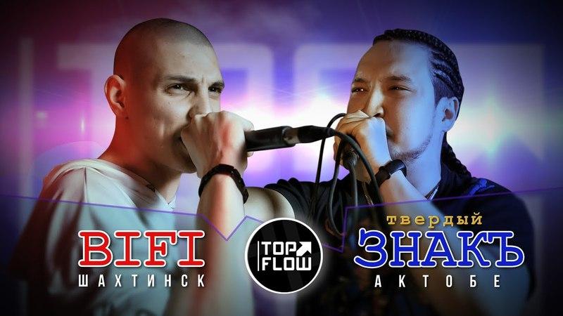 TOP FLOW: BiFi vs ТВЕРДЫЙ ЗНАКЪ (2 ЭТАП)
