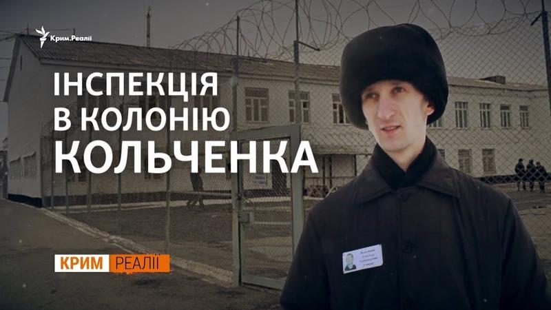 🇺🇦 Як утримують українця в російській тюрмі | Крим.Реалії РадіоСвобода