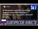 В Кемерове прошли похороны членов семьи Востриковых, погибших при пожаре в «Зимней вишне»