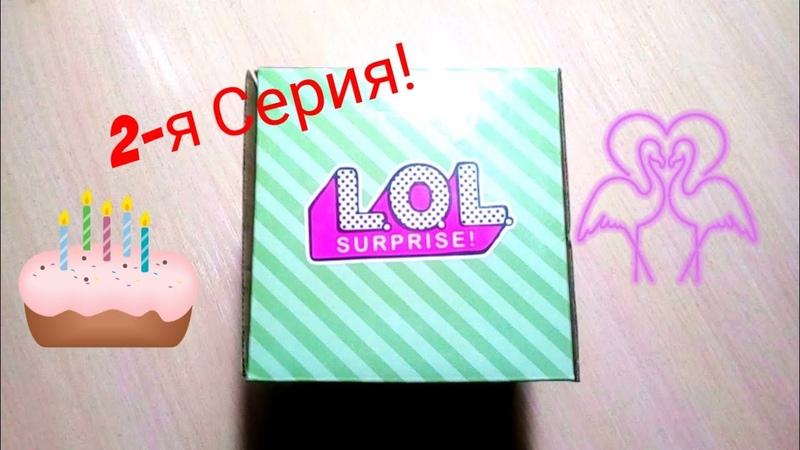 Открываю шарик LOL 3