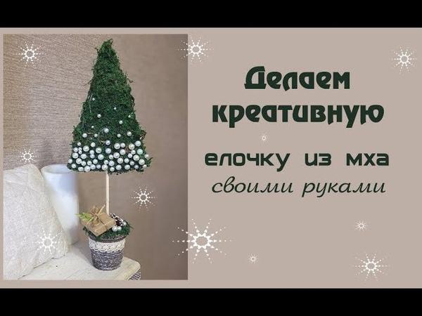 Делаем креативную елочку из мха своими руками/новогодний декор своими руками
