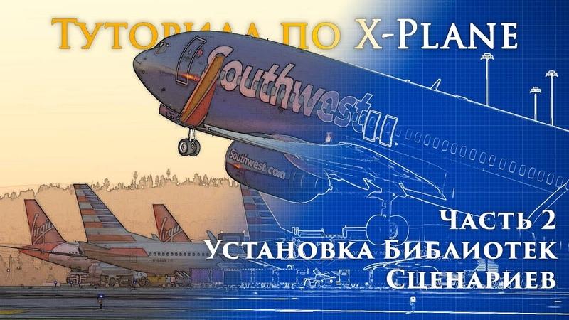 ✈️ X-Plane 11 Туториал. Часть 2. Установка Библиотек, Сценариев и Улучшений.