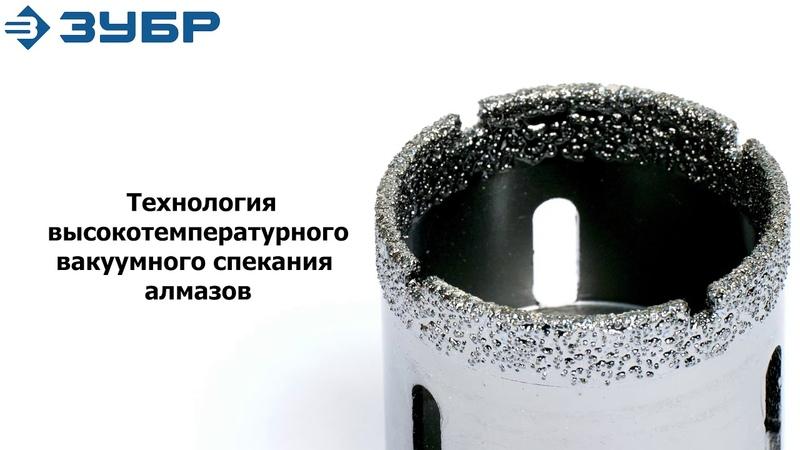 Универсальные алмазные свёрла и коронки ЗУБР для УШМ арт.29865