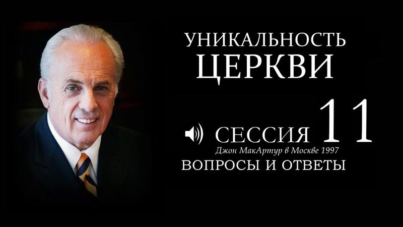 Уникальность Церкви | 11 | Вопросы и ответы | Джон МакАртур в Москве 1999