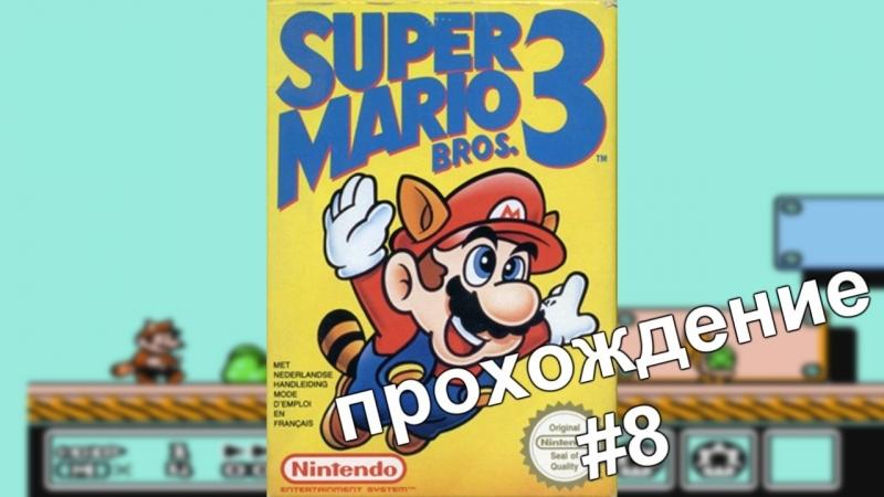 Super Mario Bros-3. 8 Прохождение Walkthrough Dendy