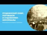 Пушкинский сквер, портвешок и художники-неформалы. Малая родина ленинградского андеграунда