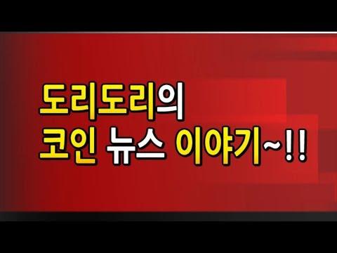 판빙빙 효과 비트고 커스터디 모건스탠리 비트스왑 리플 마돈나 러 49