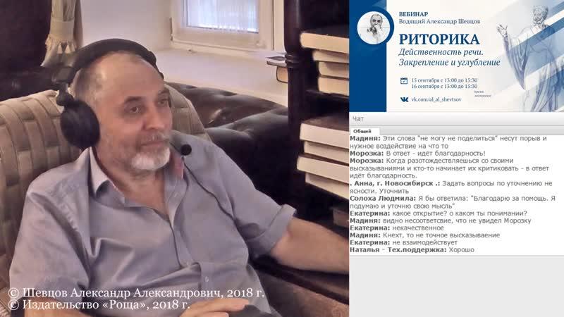 Александр Шевцов. Про бегущего носорога! Вебинар. Риторика. Действенность речи