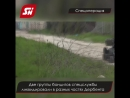 Опубликовано оперативное видео со спецоперации в Дагестане